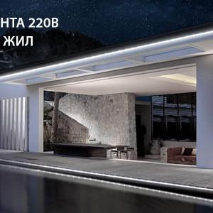 Новинки! Светодиодная лента 220 В без токоведущих жил